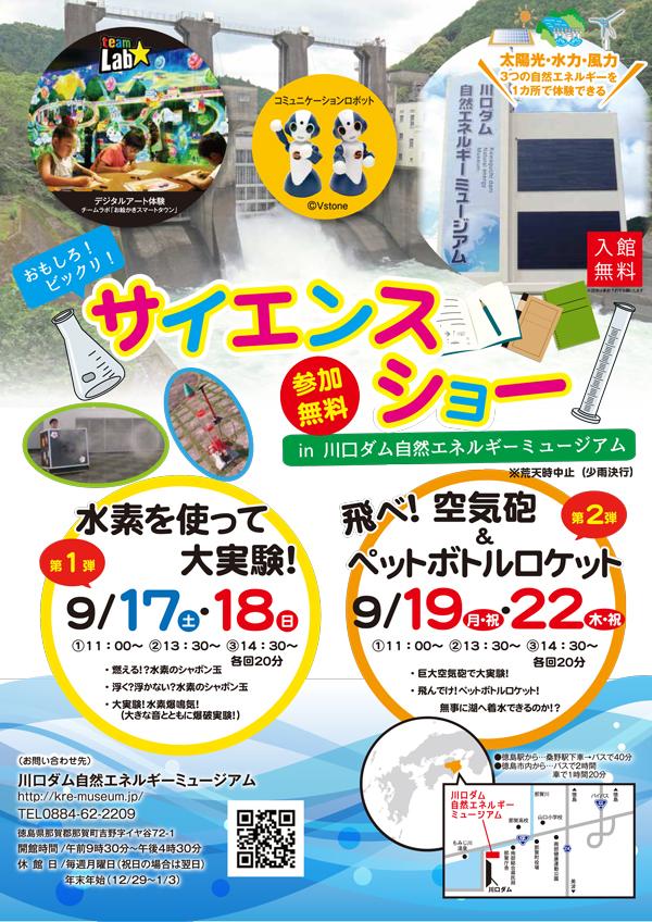 kawaguchiEvent_Oct